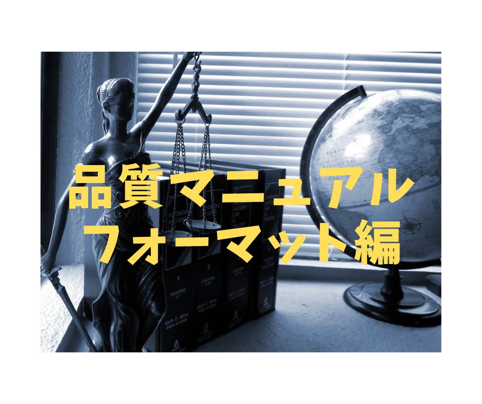 JCSSの品質マニュアルの書き方 フォーマット編