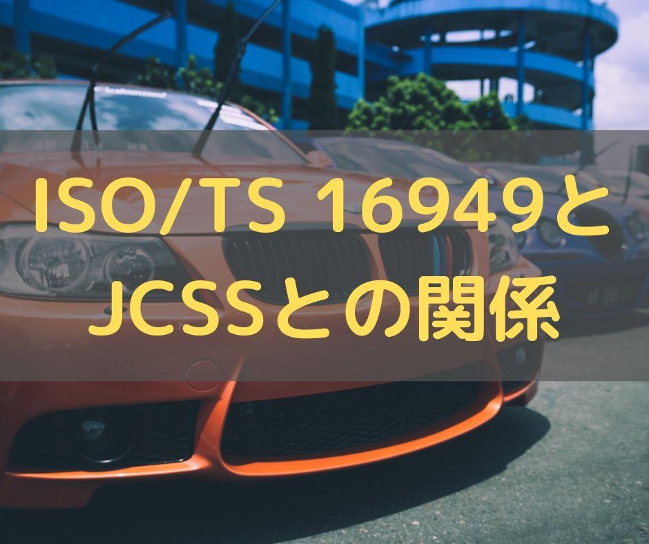 【自動車メーカー注意!】ISO/TS 16949はJCSSが絶対必要なので気をつけて!