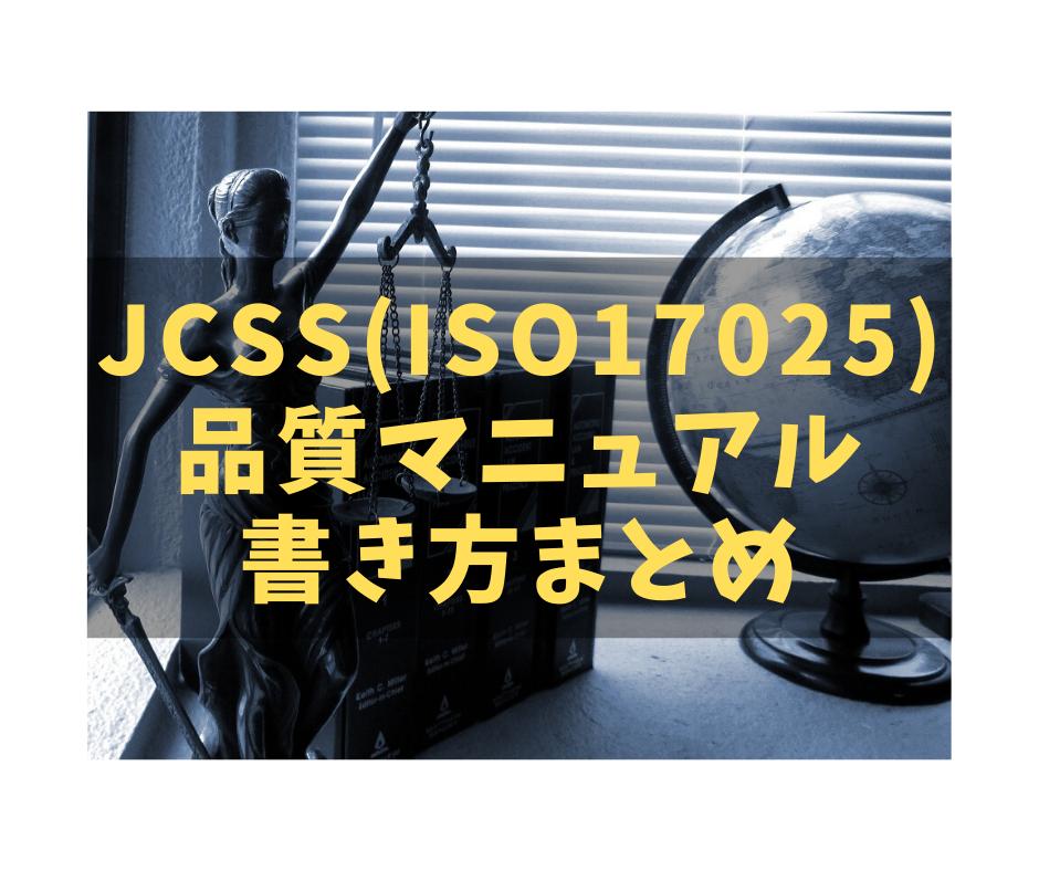 JCSS (ISO/IEC 17025) 品質マニュアルの書き方 まとめ