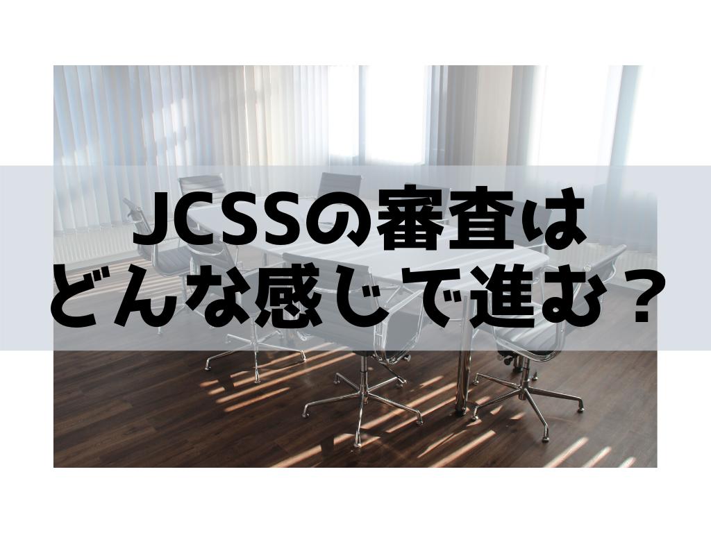 【JCSS登録更新!】実際の審査のスケジュールはこんな感じ