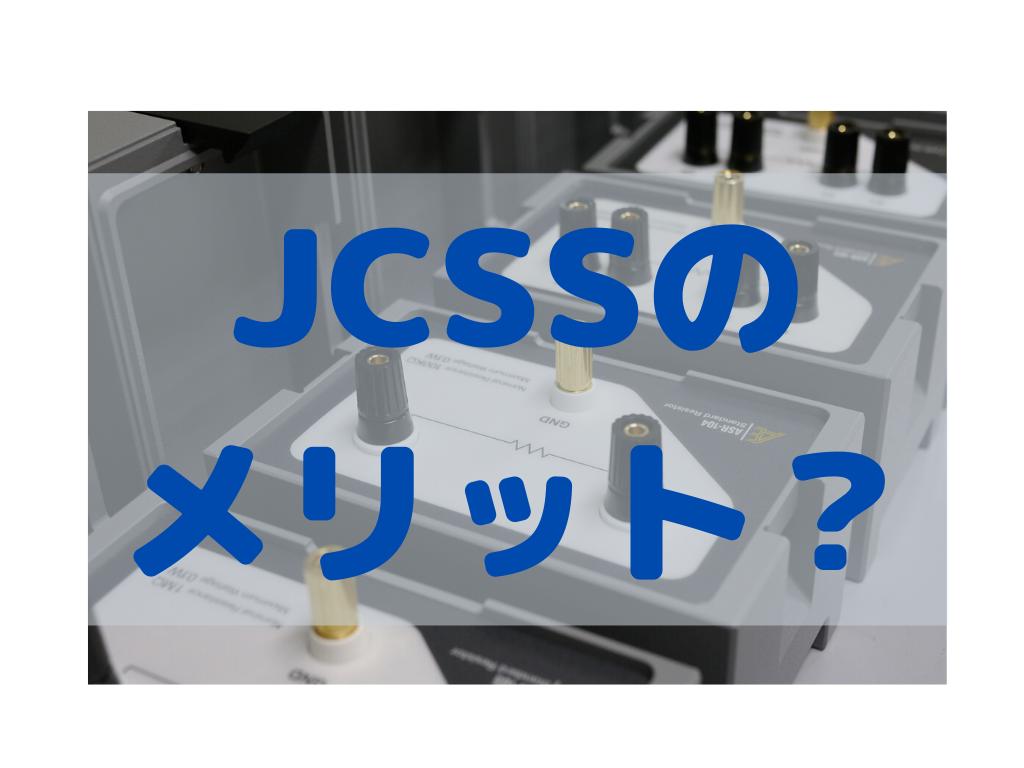 校正事業者の認定資格「JCSS」は何がメリットなのか?